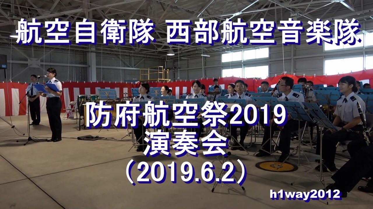 自衛隊 祭り 2019