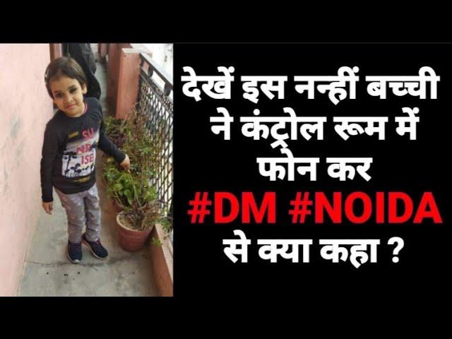 #DM #NOIDA को फोन कर इस नंन्ही बच्ची ने क्या कह दिया, सुनें पूरी कॉल रिकॉर्डिंग || Greno Media