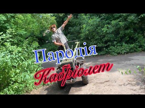 Ленинград- Кабриолет (Пародія)