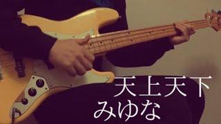 【Black clover ED】ブラッククローバーED 『天上天下』-みゆな ベースカバー