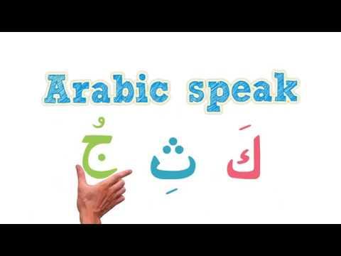Learn To Read Quran Easy | Arabic Speak | Muslim Kids TV