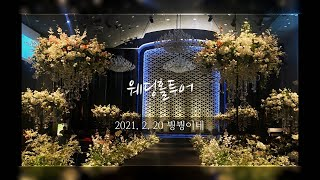 [vlog #5] 붱붱이네 웨딩홀투어❤️ | 대전웨…