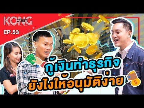 ความลับกู้เงินทำธุรกิจ ให้นายทุนยอมอนุมัติ 💸 | Kong Story EP.53
