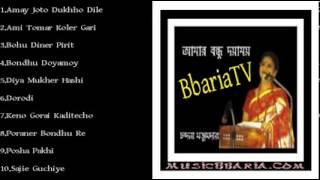 Bondhu Doyamoy Full Album Chandana Majumder  Click On The Songs