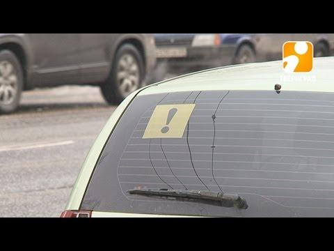 Водители-новички будут обязаны вешать желтый квадрат на машину. 2017-03-28