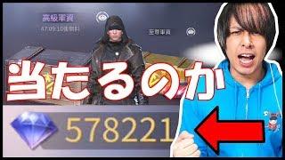 【荒野行動】ダイヤ570000個!?『英雄再臨シリーズ』をコンプ出来るのか!?