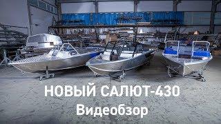 САЛЮТ-430. Обзор обновленной версии.