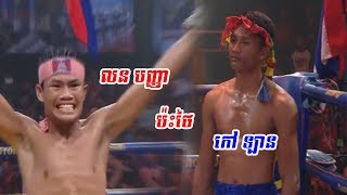លន បញ្ញា Vs (ថៃ) កៅ ឡាន / Lorn Panha Vs (Thai) Kao Lan, 02/November/2018, CNC Boxing