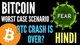 BITCOIN PRICE LATEST NEWS BTC DUMP IS OVER? CRYPTO COINS PRICE UPDATES HINDI