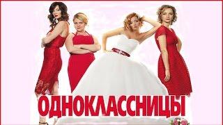 Одноклассницы [2016] Русский Трейлер