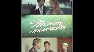 Полет с Космонавтом 1980 (реж. Г. Васильев)