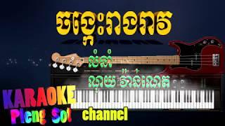 ចង្កេះរាងរាវ ភ្លេងសុទ្ធ - chong kes reang reav pleng sot , khmer karaoke