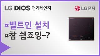 LG DIOS 전기레인지 – 유형별 설치가이드(빌트인 …