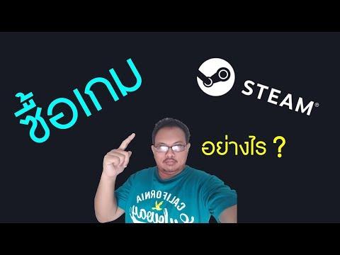 สอนซื้อเกมจากสตีม Steam