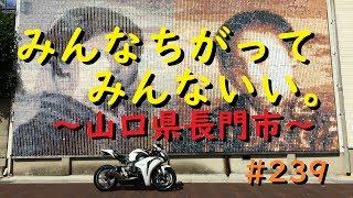 平日の有休休暇を利用して、金子みすゞさんの生まれ故郷、山口県長門市...