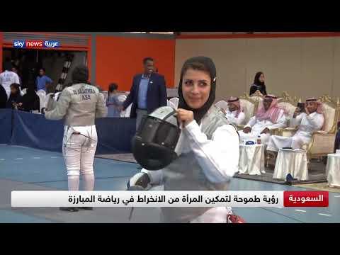 السعودية.. أول بطولة مفتوحة للنساء في رياضة المبارزة  - 03:53-2019 / 6 / 23
