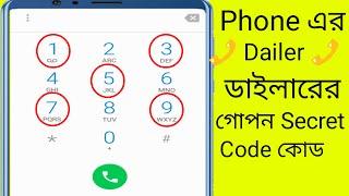 Phone dialer tips and tricks || Hide any app or file in my dialer screenshot 3