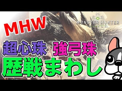 【MHW実況】超心・強弓珠ほしいから歴戦まわし【モンハンワールド】 - YouTube