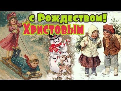 Музыкальное поздравление с Рождеством Христовым! 2019 - Видео приколы смотреть