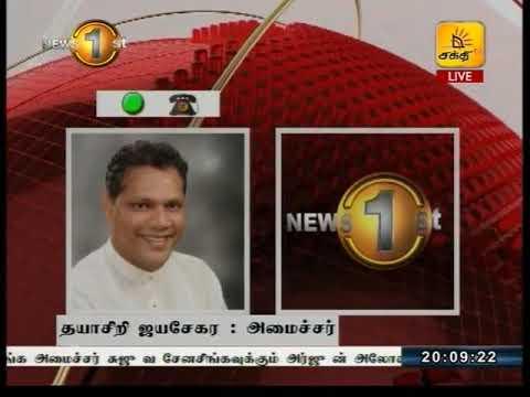 News1st Tamil Prime Time, Thursday, November 2017, 8PM (16-11-2017)