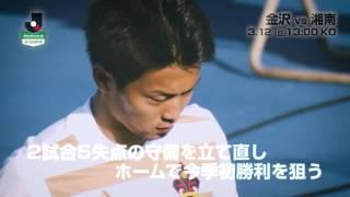 2連敗の金沢がホームに2連勝の湘南を迎える。明治安田生命J2リーグ 第...