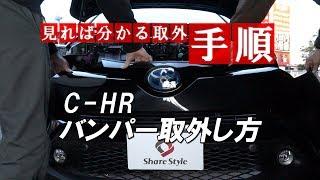 C-HR バンパー取外し方|株式会社シェアスタイル thumbnail