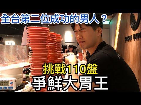 全台第二位成功的男人?|爭鮮大胃王挑戰|超過自己身高免費|大胃王 大食い Food Challenge|Insane Sushi Express Food Challenge|
