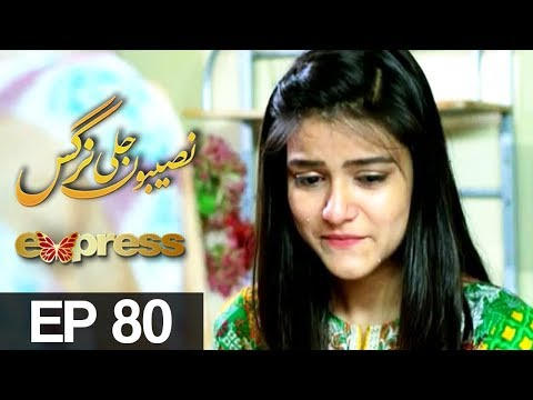 Naseebon Jali Nargis - Episode 79 - Express Entertainment