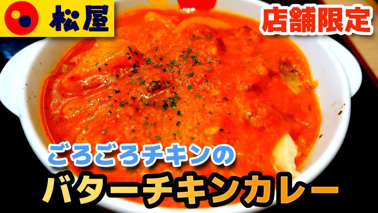 バター チキン カレー 松屋