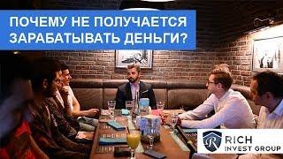 Секреты МЛМ. Что делать если не получается заработать?