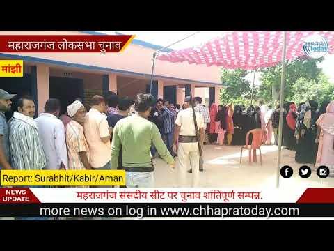 Video Report: महराजगंज लोकसभा सीट, वोटरों में दिखा उत्साह | Chhapra Today