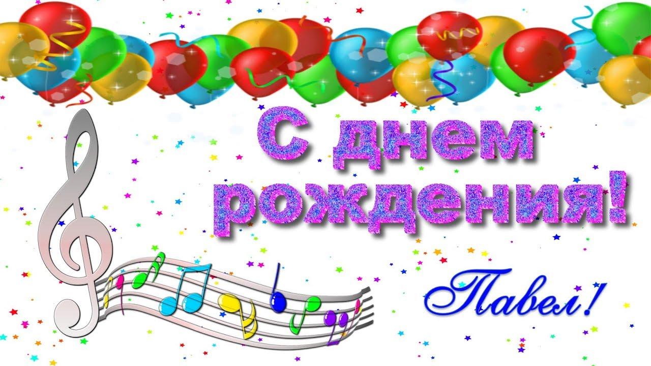 связи день рождения у павла поздравления входе