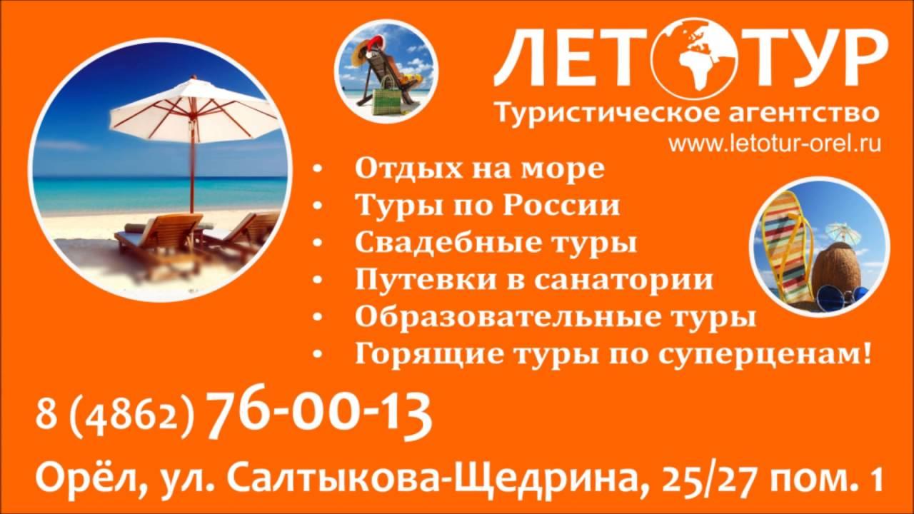 Как правильно прорекламировать туристическое агентство в печати реклама оптовой фирмы по продаже канцтоваров