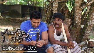 Konkala Dhoni | Episode 77 - (2018-02-12) | ITN Thumbnail