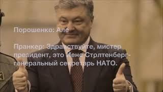 Пранкеры разыграли Порошенко на НГ