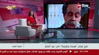 الجولة الفنية - طرح فيلم قرمط بيتقرمط في عيد الفطر