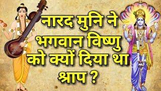 क्यों नारद मुनि ने भगवन विष्णु को दिया था श्राप??? | Narad Muni Vivah Story Full HD In Hindi 2017 😱