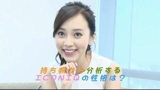 『アーティスト持ち物検査』#5 伊藤ゆみ(ICONIQ) thumbnail