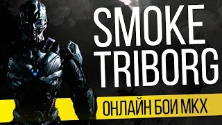 Triborg Smoke онлайн матчи - Mortal Kombat X