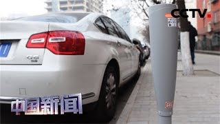 [中国新闻] 新规!北京明年违章停车将与信用挂钩 或被联合惩戒 | CCTV中文国际