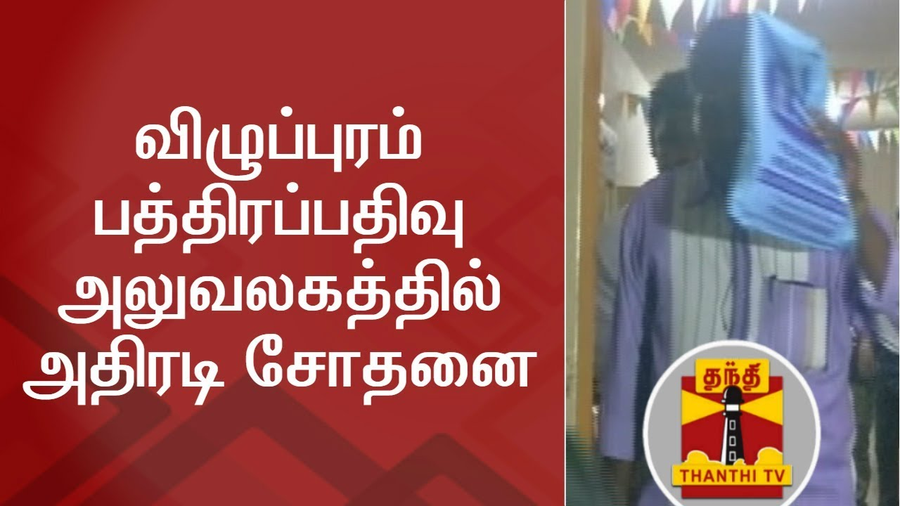 Vigilance Raid at Villupuram District Registrar Office, over Rs 90,000  Unaccounted cash seized