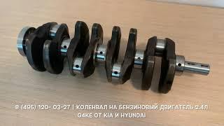 Запчасти в наличии: Ремонтные коленвалы на двигатели 2.4л бензин G4KE на Kia  и Hyundai