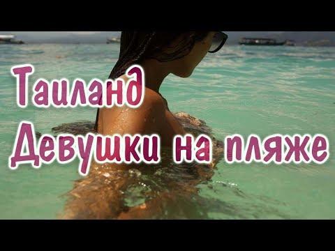Красивые Девушки на Пляже. Море, песок, отдых - Таиланд.