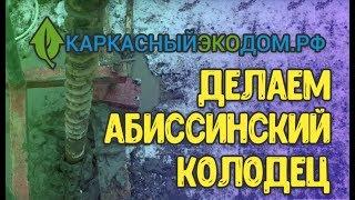 Делаем абиссинский колодец (скважину). Что это?(История о том, как мы хотели сделать абиссинский колодец Наш сайт - http://delfistroy.ru Звоните +7-495-132-6052., 2016-11-07T19:41:43.000Z)