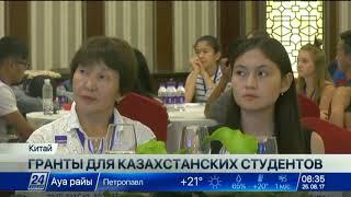 Китай предоставит гранты на обучение в своих ВУЗах для казахстанцев
