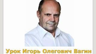 Урок Игоря Олеговича Вагина 2010-10-26