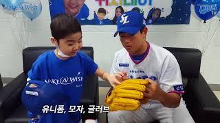 [LionsTV] [라팍 특별시구] 8/1 Make A Wish 특별한 하루 조현욱 어린이 시구