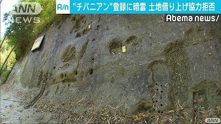 """""""チバニアン""""登録に暗雲 教授「絶対許可しない」(19/05/27)"""