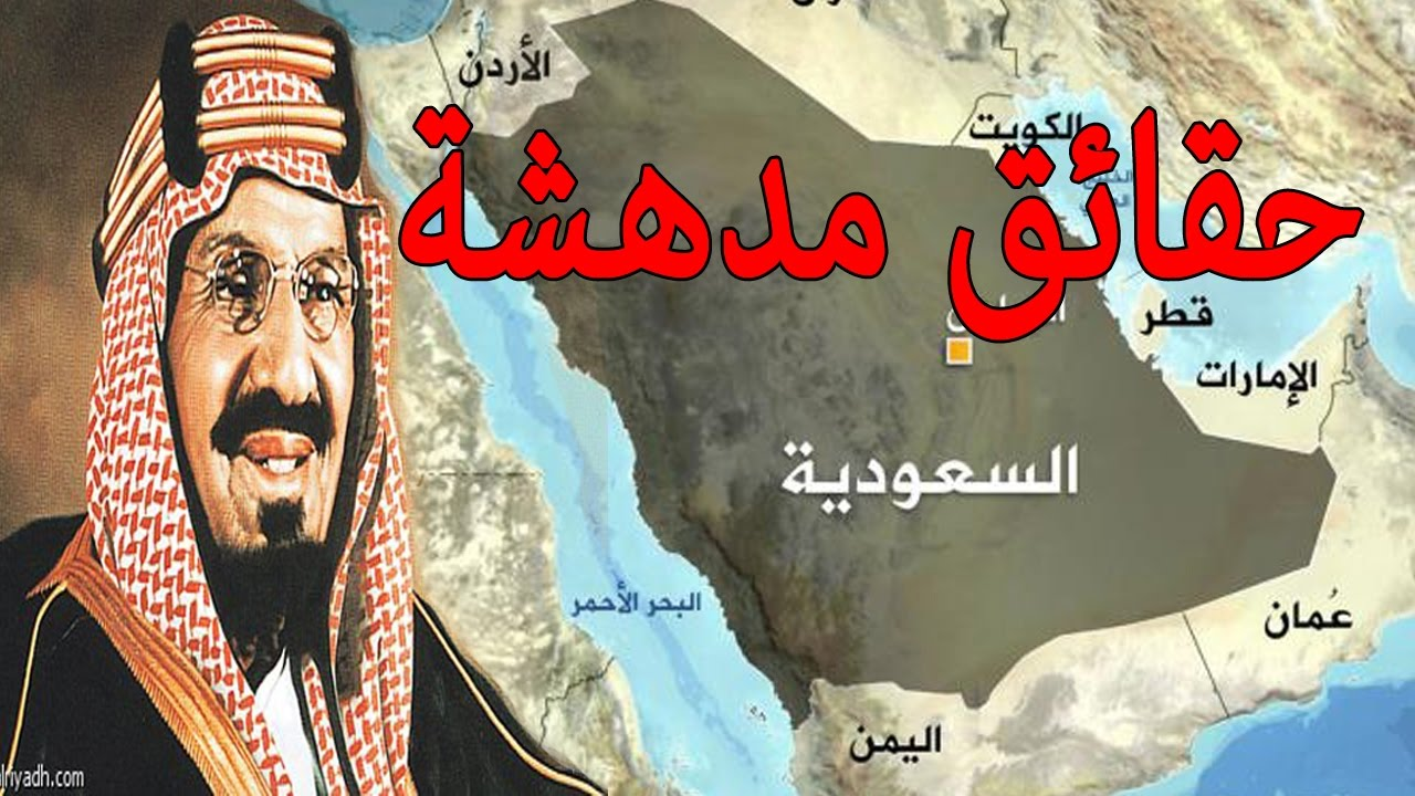 حقائق مثيرة عن قيام دولة السعودية وسقوط مملكة الحجاز وتفكك الخلافة الاسلامية Youtube