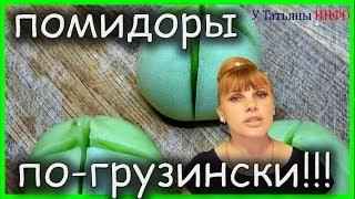 ЧТО может быть ВКУСНЕЕ ЗИМОЙ??? Фаршированные зеленые ПОМИДОРЫ ПО-ГРУЗИНСКИ!!!